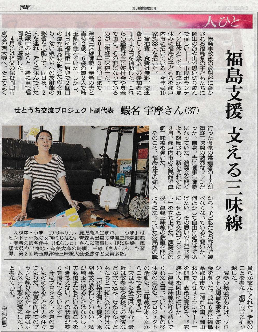 2013.9.27.朝日新聞