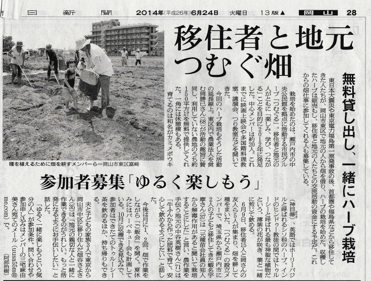 2014.6.24.朝日新聞