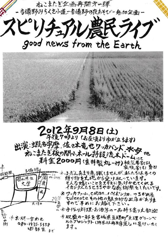 スピリチュアル農民ライブ