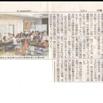 「せとうち交流プロジェクト」の模様が山陽新聞に掲載されました