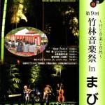 10/9 「竹林音楽祭 in まび」に出演します(倉敷市)