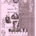 9/4 琴伝流「大正琴の響き」に出演します(瀬戸内市)