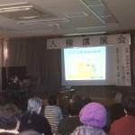 水島会館の人権講演会にて(倉敷市)